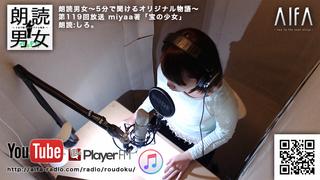 朗読男女~5分で聞けるオリジナル物語~ 第119回放送 miyaa著「宝の少女」 朗読:しろ。