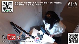 朗読男女~5分で聞けるオリジナル物語~ 第131放送 仲田雄慎著「つうかぁ」 朗読:しろ。