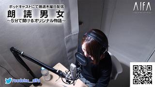 朗読男女~5分で聞けるオリジナル物語~ 第144回放送 miyaa著「ギャンブラー」 朗読:しろ。