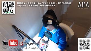 朗読男女~5分で聞けるオリジナル物語~ 第129回放送 miyaa著「未来回線」 朗読:小松原里美