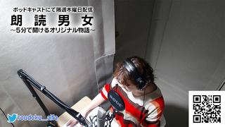 朗読男女~5分で聞けるオリジナル物語~ 第153回放送 白い人著「恋慕」 朗読:小林彩乃