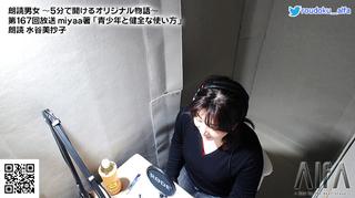 朗読男女~5分で聞けるオリジナル物語~ 第167回放送 miyaa著「青少年と健全な使い方」 朗読:水谷美抄子