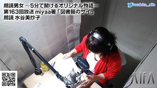 朗読男女 ~5分で聞けるオリジナル物語~  第163回放送 miyaa著「図書館のサイ」 朗読:水谷美抄子