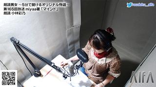 朗読男女~5分で聞けるオリジナル物語~ 第165回放送 miyaa著「マインド」 朗読:小林彩乃