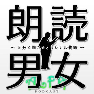 朗読男女~5分で聞けるオリジナル物語~ - ALFAポッドキャスト